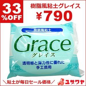 【33%OFF】○樹脂風粘土 グレイス(固形)[クレ...