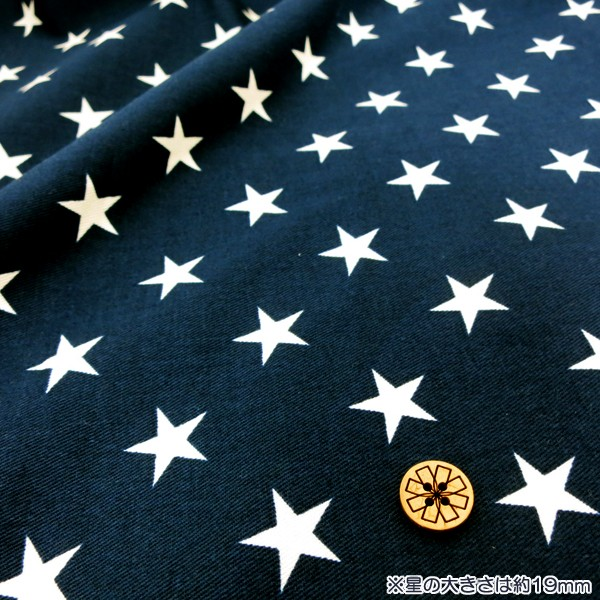 【数量5から】20ツイル 星柄(大) 7 ネイビー[...