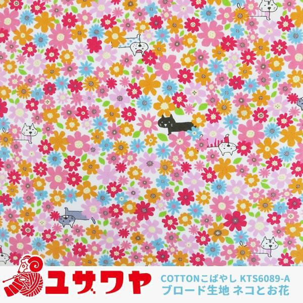 ○コットンこばやし ブロード ネコとお花 KTS6089...