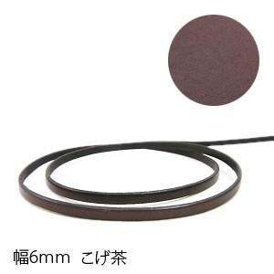 ○本革レース6mm幅 こげ茶/ST-6DB[牛革紐/革ひも/...