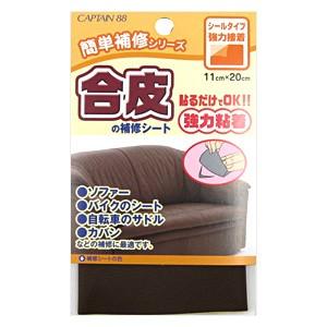○キャプテン 合皮の補修シート こげ茶/CP187-2[...