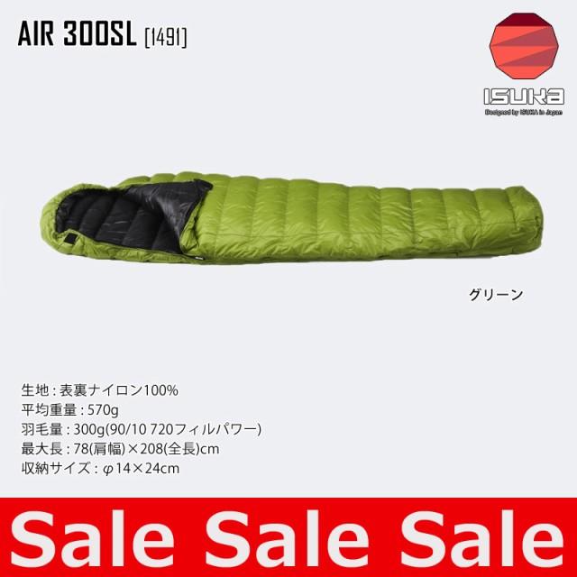 イスカ ISUKA シュラフ AIR 300SL 寝袋 スリーピングバッグ