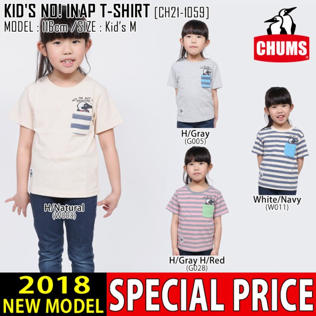 CHUMS チャムス キッズ Tシャツ KID'S NO! INAP T...