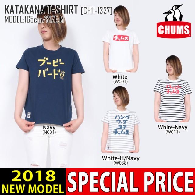 CHUMS チャムス カタカナ Tシャツ KATAKANA T-SHI...