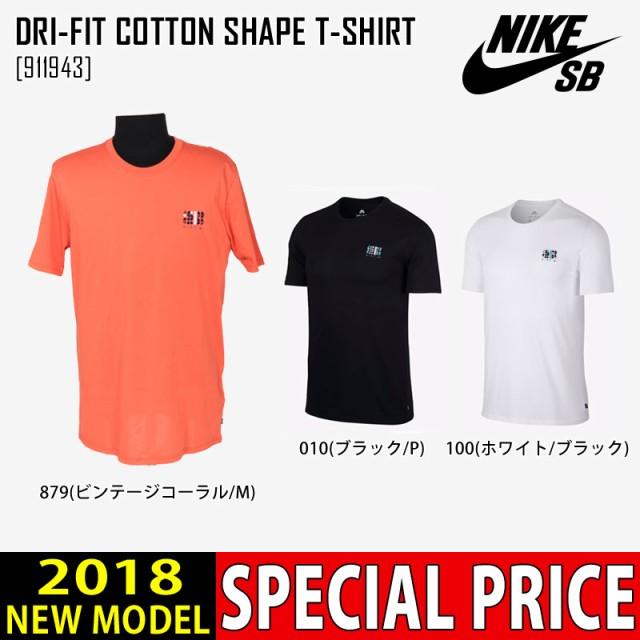 NIKE SB ナイキ SB Tシャツ DRI-FIT COTTON SHAPE...