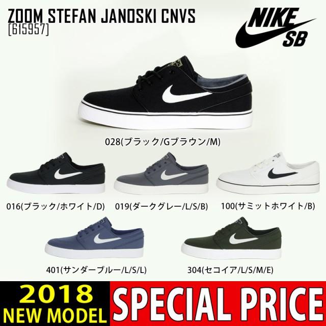 NIKE SB ナイキ SB スニーカー ZOOM STEFAN JANOS...