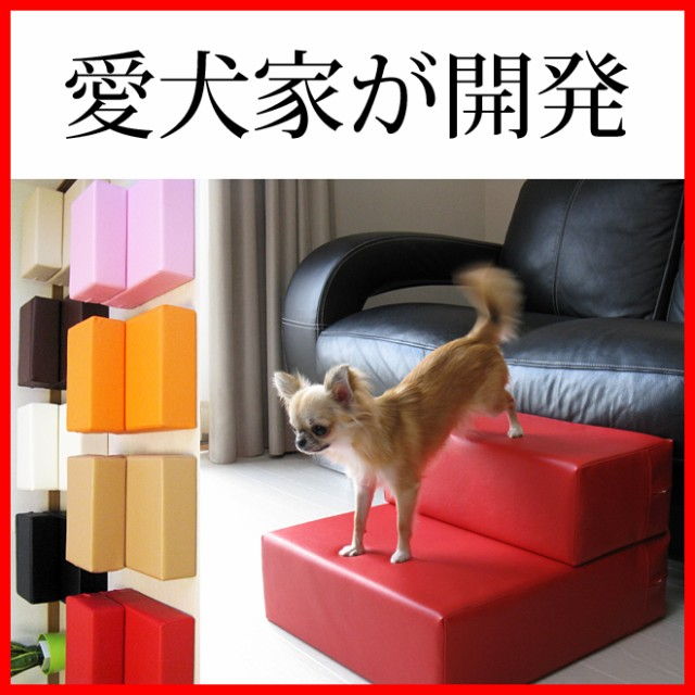 愛犬家が作った ドッグステップ「CHITO」【犬 階...