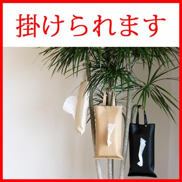 上質な日本製 掛けられるティッシュケース「KETY...