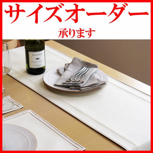 上質な日本製 テーブルランナー「LESNER」【サイ...