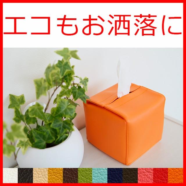 上質な日本製 ティッシュケース 「JECY cube」【...