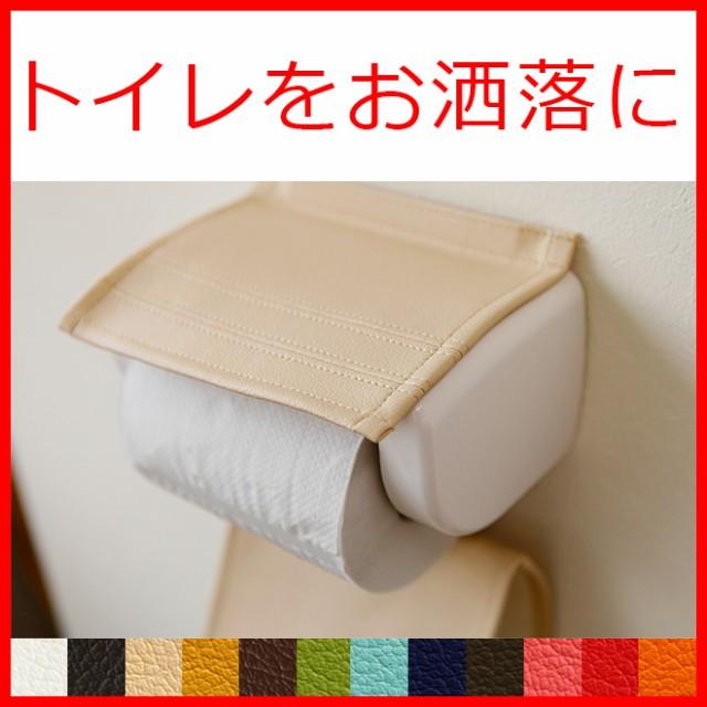 上質な日本製 トイレットペーパーホルダー「HORUT...