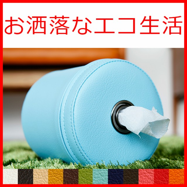 上質な日本製 トイレットペーパーケース「LEAP」...