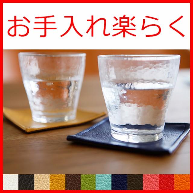 上質な日本製 コースター「LEST」【コースター 撥...