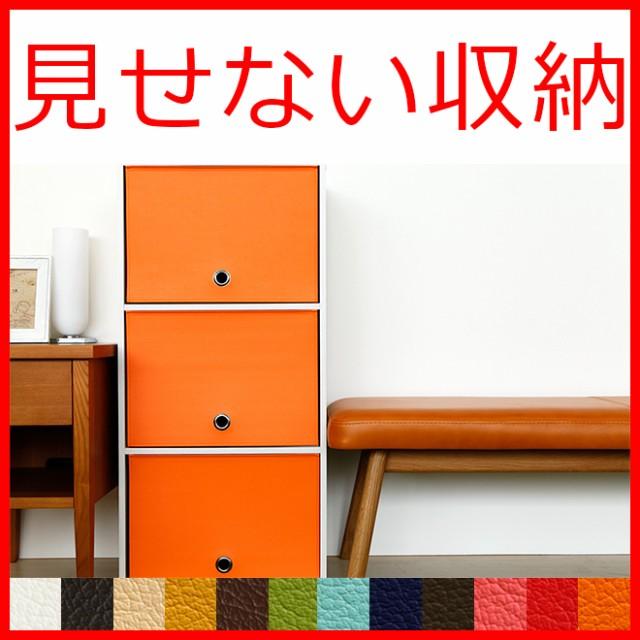 上質な日本製 カラーボックス 扉「TAPA」お得3枚...