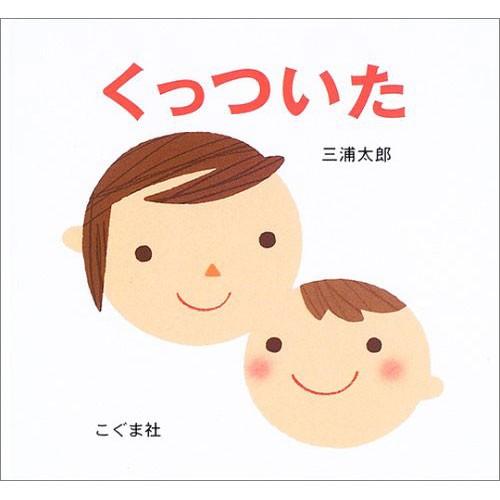 くっついた 三浦太郎 絵本 子供 赤ちゃん 幼児 ...