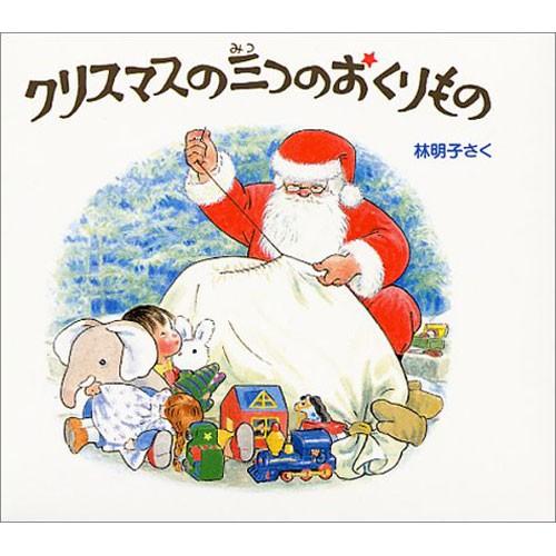 クリスマスの三つのおくりもの(3冊セット) 林...