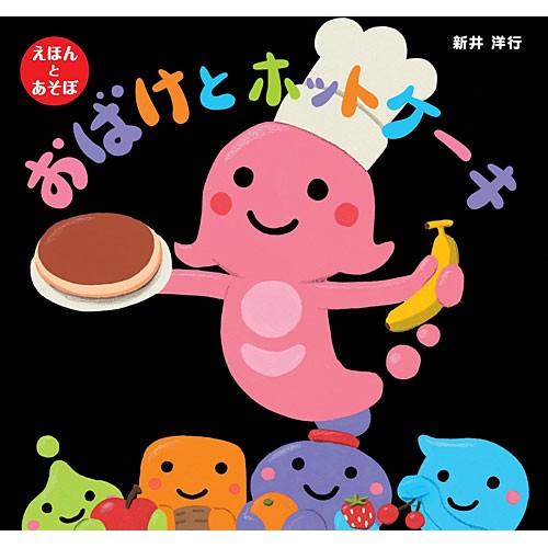 おばけとホットケーキ (えほんとあそぼ) 絵本 子...