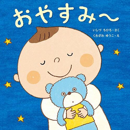 おやすみ〜 絵本 子供 赤ちゃん 幼児 おすすめ ...