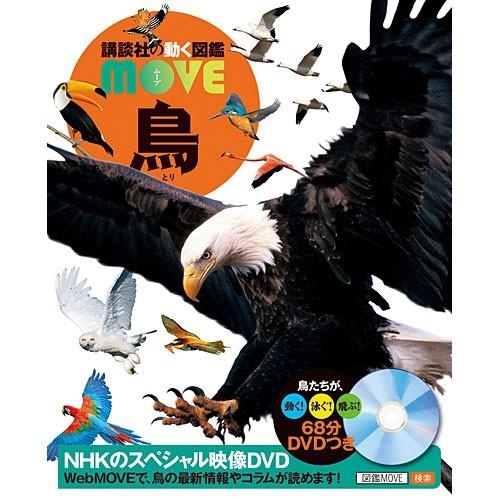 動く図鑑MOVE 鳥 (DVD付き) 子供 赤ちゃん 幼児 ...