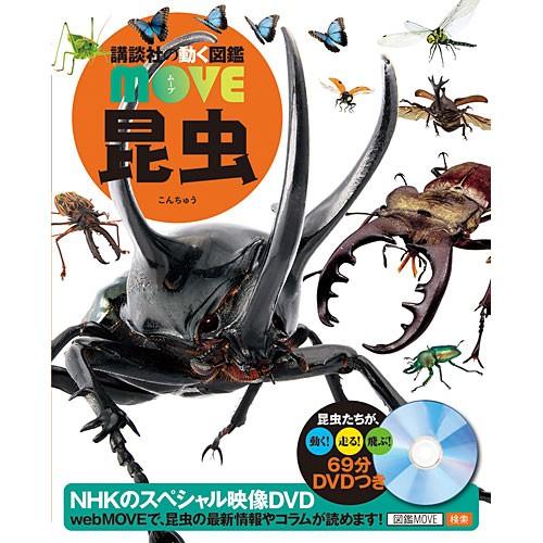動く図鑑MOVE 昆虫 (DVD付き) 子供 赤ちゃん 幼...