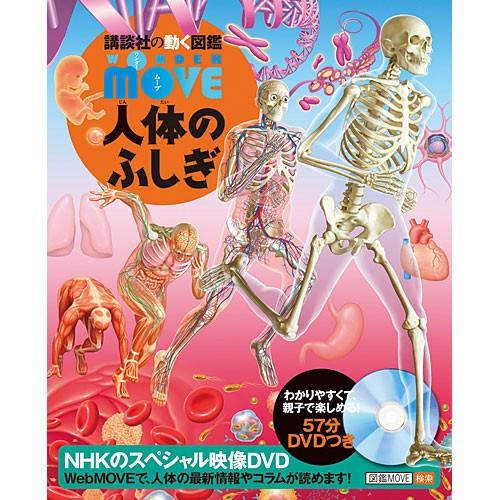 動く図鑑MOVE 人体のふしぎ (DVD付き) 子供 赤ち...