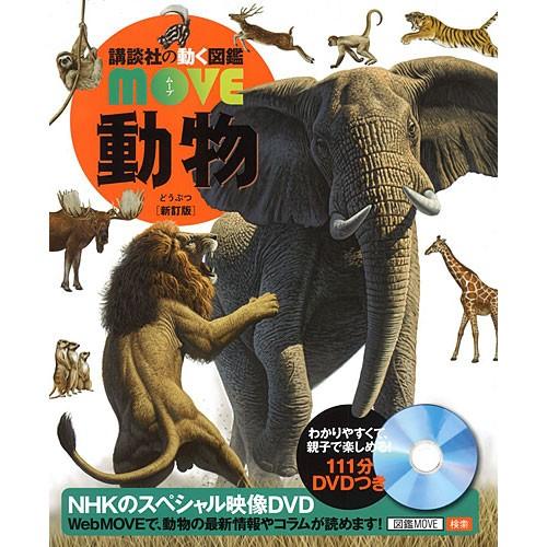 動く図鑑MOVE 動物 (DVD付き) 子供 赤ちゃん 幼...