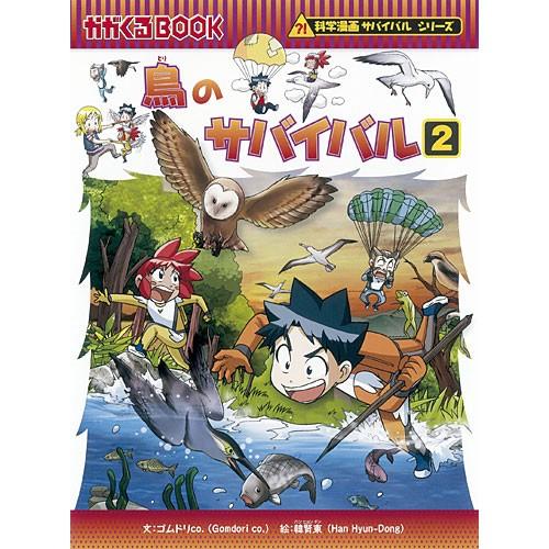 科学漫画サバイバルシリーズ 鳥のサバイバル2 ...