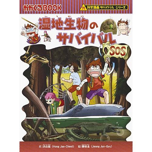 科学漫画サバイバルシリーズ 湿地生物のサバイバ...