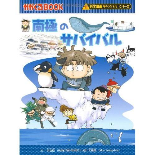 科学漫画サバイバルシリーズ 南極のサバイバル ...