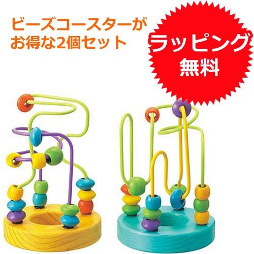 知育玩具  ビーズコースター エドインター ミニル...