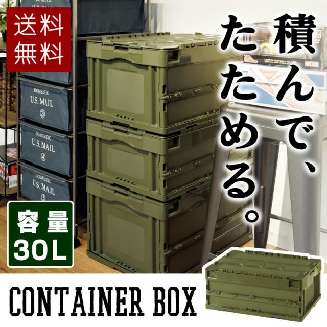 収納ボックス 30L フタ付き おもちゃ箱 ミリタリ...