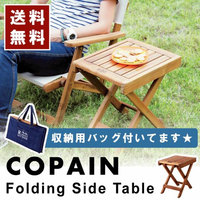 折りたたみテーブル サイドテーブル フォールディ...