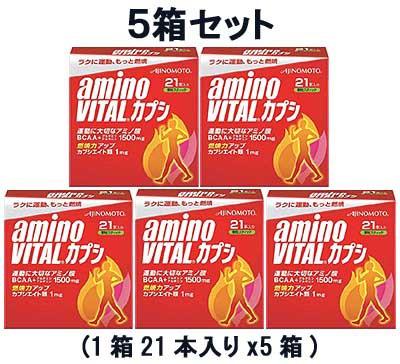 アミノバイタルカプシ (1箱21本入x5箱) 16AM2...