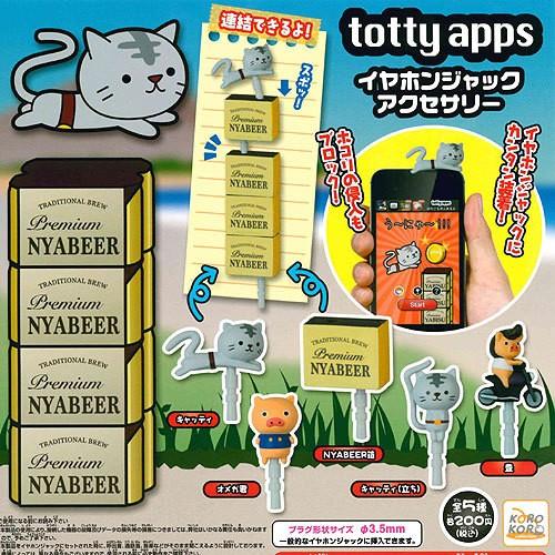 totty apps イヤホンジャックアクセサリー 全5種...
