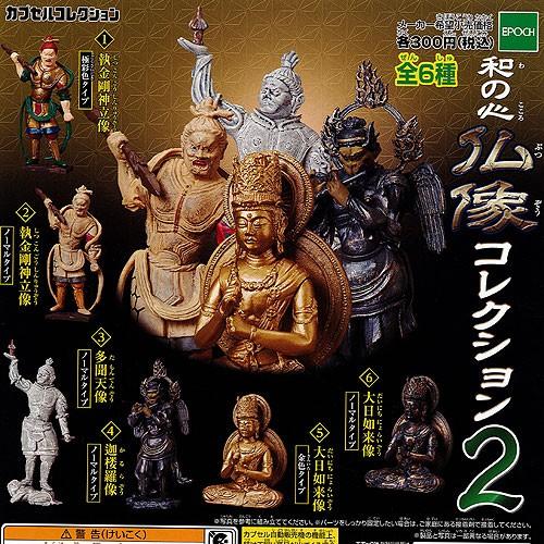 和の心 仏像コレクション 2 全6種セット エポック...