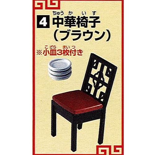 誰得 俺得 シリーズ 中華料理店 4:中華椅子(ブラ...