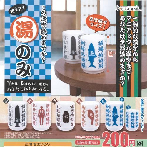 この漢字読めますか Mini湯のみ 全5種セット J.DR...