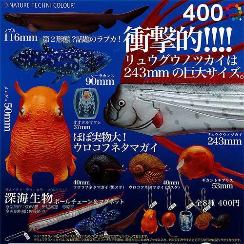 ネイチャーテクニカラーMONO PLUS 深海生物 ボー...