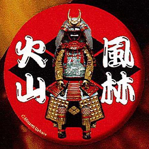 戦国武将 缶バッチコレクション 4:風林火山 バッ...