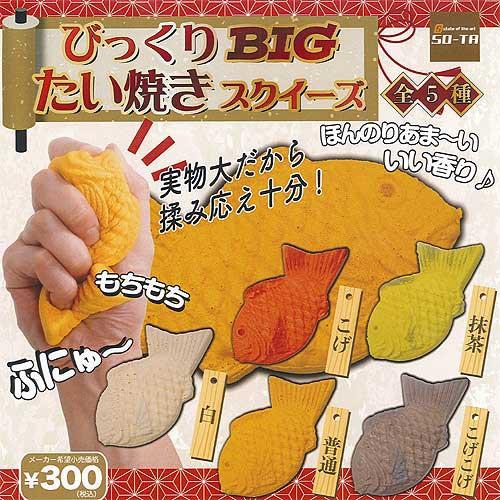 びっくり BIG たい焼き スクイーズ 全5種セット ...