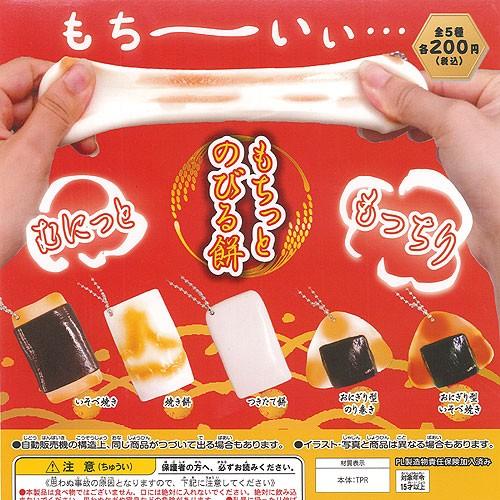 もちっと のびる餅 全5種セット 食品ミニチュア ...
