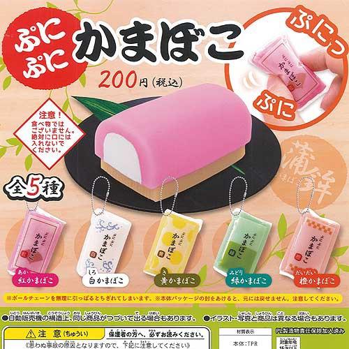 ぷにぷに かまぼこ 全5種セット 食品ミニチュア ...