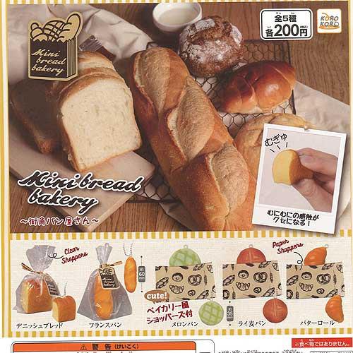 ミニ ブレッド ベーカリー 街角パン屋さん 全5種...