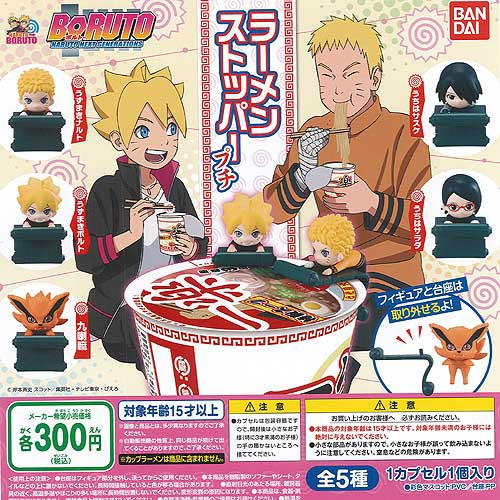 BORUTO ボルト NARUTO NEXT GENERATIONS ラーメン...
