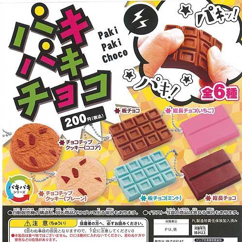 パキパキチョコ 全6種セット 食品ミニチュア ジン...