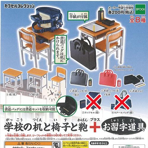 学校の机と椅子と鞄+お習字道具 6種セット ミニ...