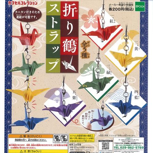折り鶴 ストラップ 全5種セット ミニチュア エポ...