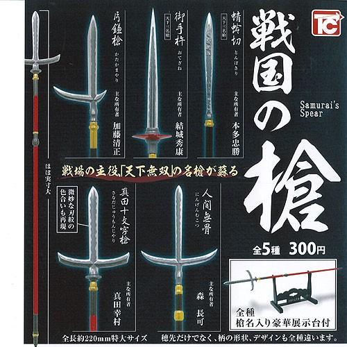 戦国の槍 Samurai's Spear 全5種セット ミニチュ...