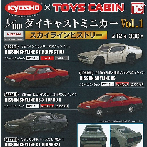 1/100 ダイキャストミニカー Vol.1 スカイライン...