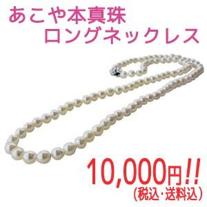 真珠パールロングネックレス真珠 あこや本真珠 バ...